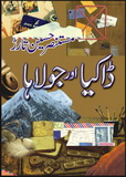 Dakia Aur Jolaha (Postman and the Weaver)