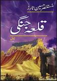 Qila Jangi