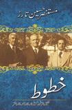 KHATOOT: SHAFIQ-UR-REHMAN, COL M KHAN,M KHALID [خطوط: شفیق الرحمن، کرنل محمد خان، محمد خالد]