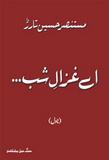 Ay Ghazal-e-Shab (The Ghizal of the Night)